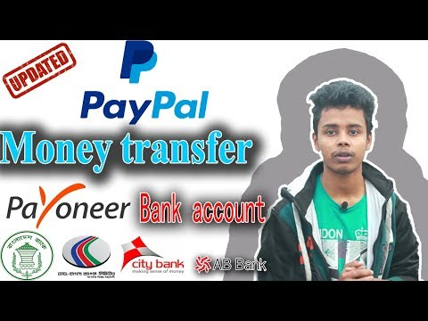 Paypal money transfer to bank account | Bangla tutorial | My Zone Pro