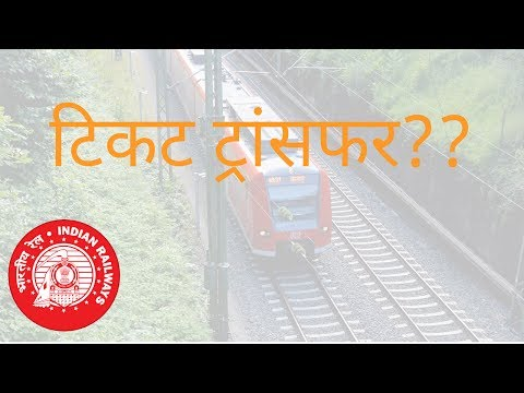 Confirmed ticket transfer | How to transfer a confirmed ticket to someone | K3 Guru - Travel