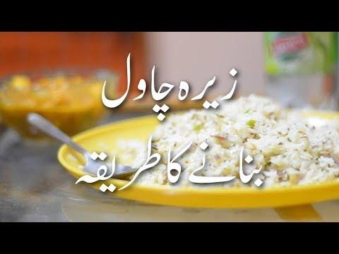 Zeera Chawal Recipe In Urdu زیرہ چاول بنانے کا طریقہ Zeera Walay Chawal Recipe | Rice Recipes
