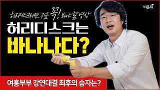 홍혜걸 박사가 알려주는 허리디스크의 모든 것(feat.홍or여 강연 승자를 가려주세요)