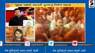 Karatak મહિનામાં Shukla પક્ષમાં આવતી Poonamનું વિશેષ મહત્વ ॥ Sandesh News TV