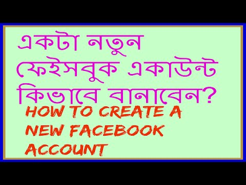 how to create  a new facebook account in bengali/bangla by any solution in bengali
