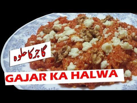 Gajar Ka Halwa Pakistani Recipe