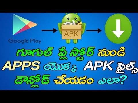 గూగుల్ ప్లే స్టోర్ నుండి APPS యొక్క APK ఫైల్స్ ఎలా డౌన్లోడ్ చేయాలి | Telugu Tech Trends