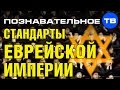 Download  Стандарты еврейской империи (Познавательное ТВ, Валентин Катасонов) MP3,3GP,MP4
