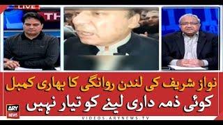 Why no one is taking responsibility of Nawaz Sharif