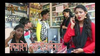 বদমাইশ নেট ইঞ্জিনিয়ার I Badmaish Net Engineer I Panku Vadaima I Koutuk I Bangla Comedy 2017