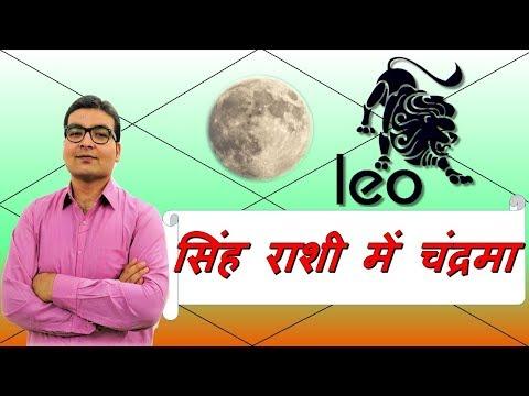 सिंह राशि में चन्द्रमा (Moon In Leo) सिंह राशी वाले लोग | Vedic Astrology | हिंदी