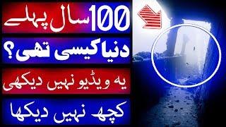 Tareekhi Tasaveer # 01 | 100 Saal Pehle Dunya Kaisi Thi | Makkah, Lahore, Russia Ki Shahi Train