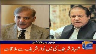 Geo Headlines 07 PM | Shehbaz Sharif Ki Nawaz Sharif Se Mulaqat | 16th September 2019