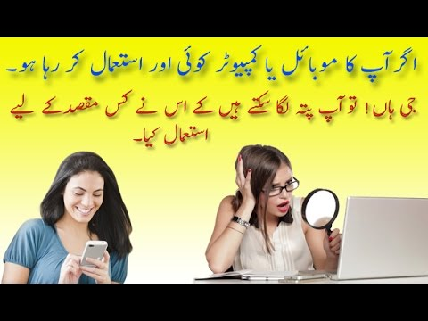 How to Check (Secrets) Who is on Your Android Mobile Phone and Laptop or Computer in Hindi and Urdu