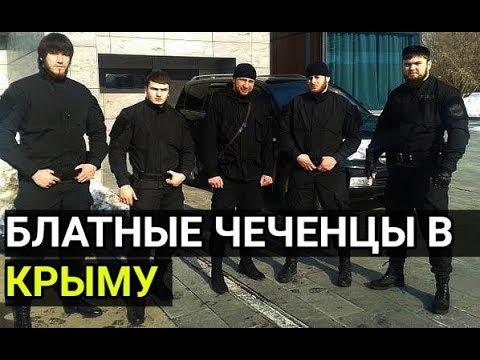 Картинки по запросу чеченцы в крыму
