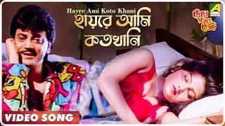 Hayre Ami Koto Khani | Kencho Khoondte Keute | Bengali Movie Video Song | Kumar Sanu | Chiranjeet