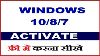 ACTIVATE WINDOWS 10 IN 1 MINUTE 2019 / KAKO AKTIVIRATI