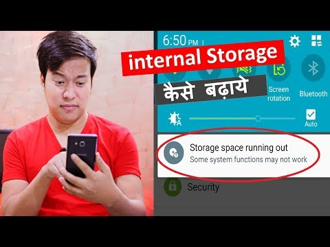 How to increase Internal Storage on any Android Phone ? mobile ki memory kaise badhaye