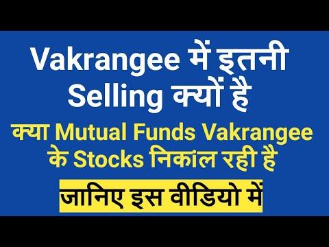 Vakrangee में इतनी Selling क्यों है - क्या Mutual Funds Vakrangee के Stocks निकाल रही है