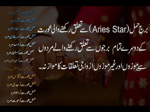 Aries Women (حمل عورت) Marriage And Love Compatibility With Men Related From Others Stars Urdu/Hindi
