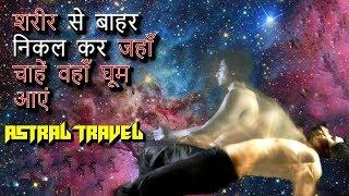 तुरंत अपने शरीर से बाहर निकलें और पूरा ब्रह्माण्ड घूम आएं Astral Travel Subconscious Lucid Dream