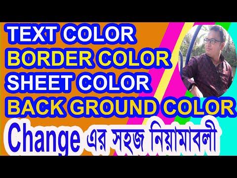 Excel VBA Bangla Magics Tricks 03 :Change text color & Border Excel  VBA Macros Bangla Tutorial