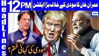 Another Big Action Of Imran Khan Against Modi | Headlines 12 PM | 23 September 2019 | Dunya News