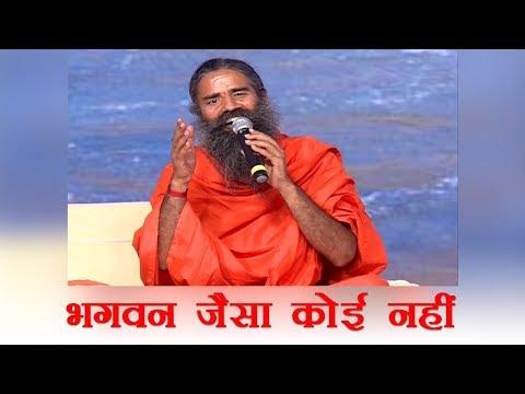 आध्यात्मिक भजन (भगवन जैसा कोई नहीं) | स्वामी रामदेव