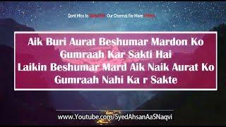 Jo Pareshani Allah Ki Taraf Rajuu Kara De Wo Allah Ki Rehmat Hoti Hai - Silent Message