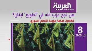 """هل نجح حزب الله في """"تطويع"""" لبنان؟"""