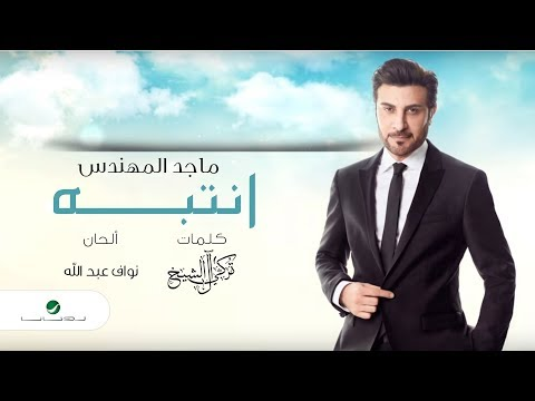 Xxx Mp4 Majid Al Mohandis Entebeh Lyrics Video ماجد المهندس انتبه بالكلمات 3gp Sex