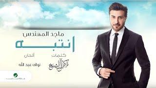 Majid Al Mohandis ... Entebeh - Lyrics Video | ماجد المهندس ... انتبه - بالكلمات