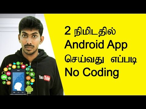 How to Make Android app in 2 minutes - Tamil Techguruji