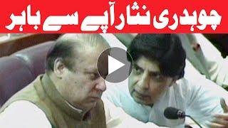 Nawaz Sharif vs Ch Nisar - Ab Kya Ho Ga?? Headlines - 10:00 AM - 15 July 2017