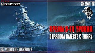 ⚓ПРЕМЫ 9-ГО УРОВНЯ! World Of Warships. Sketch Tv