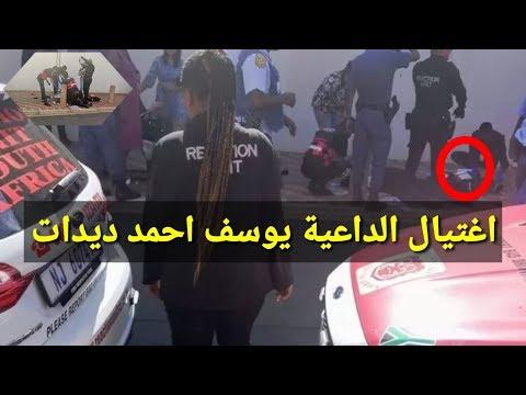 اغتيال  الداعية يوسف بن احمد ديدات ابن الداعيه الشيخ احمد ديدات