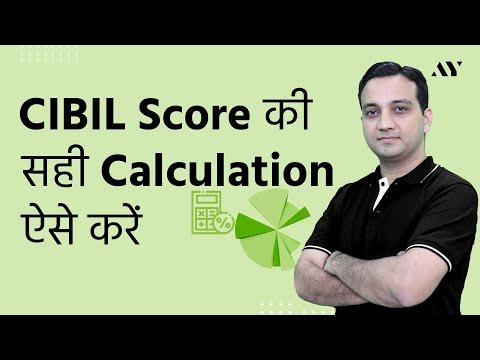 CIBIL (Credit) Score Calculation - Hindi (2018)