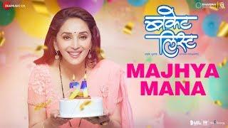Majhya Mana - Bucket List | Sumeet Raghvan & Madhuri Dixit-Nene | Rohan Pradhan
