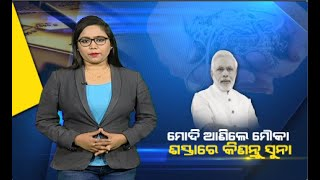 Special Report: Sovereign Gold Scheme By PM Modi From July 6 To July 10 For  Buying Gold In Low Cost