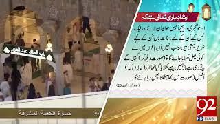 Irshad e Bari Taala - 17 January 2018 - 92NewsHDPlus