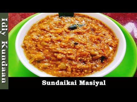 Sundaikai Masiyal Recipe in Tamil/ சுண்டக்காய் மசியல்/ Sundakkai Masiyal in Tamil/சுண்டக்காய் கடையல்