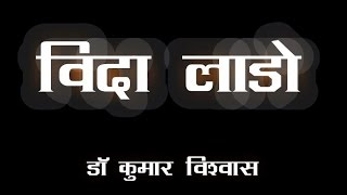 Vida Lado | Nirbhaya | Dr Kumar Vishwas