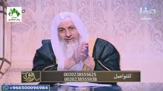 فتاوى قناة صفا (143) للشيخ مصطفى العدوي 12-2-2018