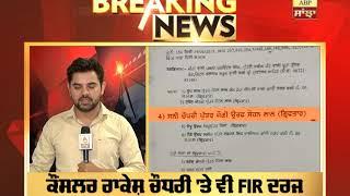 Breaking : ਮਹਿਲਾਂ ਨਾਲ ਕੁੱਟਮਾਰ ਮਾਮਲੇ 'ਚ ਕੌਂਸਲਰ Rakesh Chaudhry ਤੇ FIR ਦਰਜ, Police  ਗ੍ਰਿਫ਼ਤ 'ਚੋਂ ਬਾਹਰ