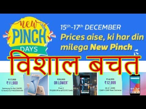 [Hindi] Huge Discount: Redmi Note 4, Mi A1, Samsung, Apple, Pixel, Accessories