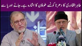 Orya Maqbool Analysis At Tahir Ul Qadri