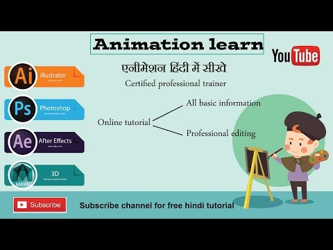 online animation school - animation learn in hindi