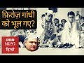 Download Feroze Gandhi: The Real Story. (BBC Hindi) In Mp4 3Gp Full HD Video