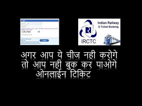 IRCTC AADHAR VERIFICATION SOLVED | NEW ONLINE TICKET BOOKING MADE EASY !!!