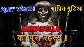 True Story of Annabelle Doll in Hindi   Annabelle Creation Movie   Annabelle Doll  TheTechnologyCube