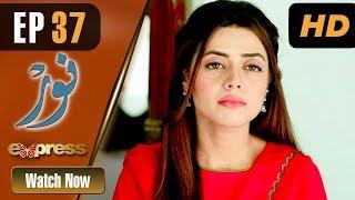 Pakistani Drama | Noor - Episode 37 | Express Entertainment Dramas | Asma, Agha Talal, Adnan Jilani