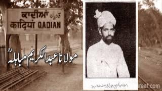 Inhiraaf - A documentary on Ahmadiyyat (Part 20)