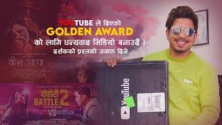 गोल्डेन अवार्डसँगै दर्शकको प्रश्नको जवाफ दिनेछु, Prakash Saput Golden Play Button From YouTube